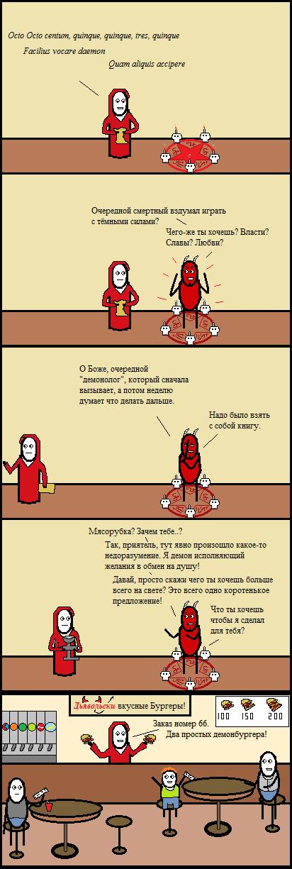 Призывательское Cynicmansion, Комиксы, Длиннопост, Демон