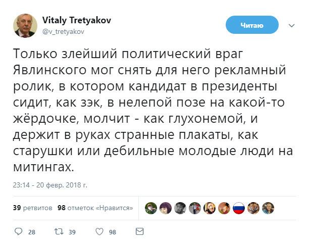 С козырей зашёл Политика, Twitter, Явлинский, Виталий Третьяков, Вождь, Предвыборная кампания
