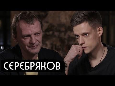 Интервью Серебрякова. Алексей Серебряков, Вдудь