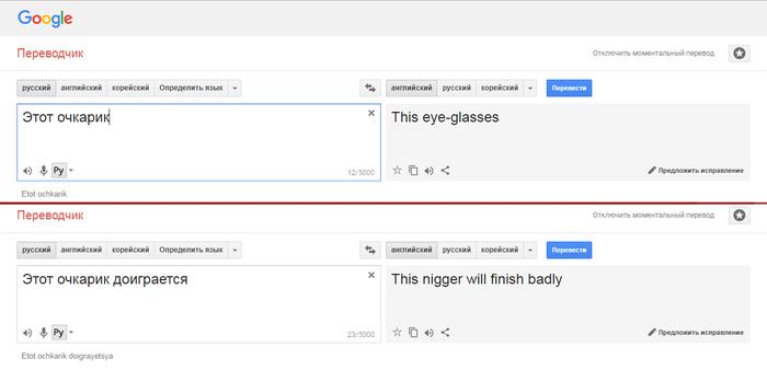 Немного расизма от гугла