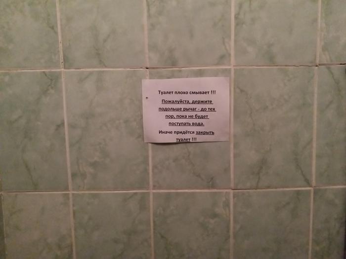 Отремонтировать? Не, не слышал… Туалет, Сломано
