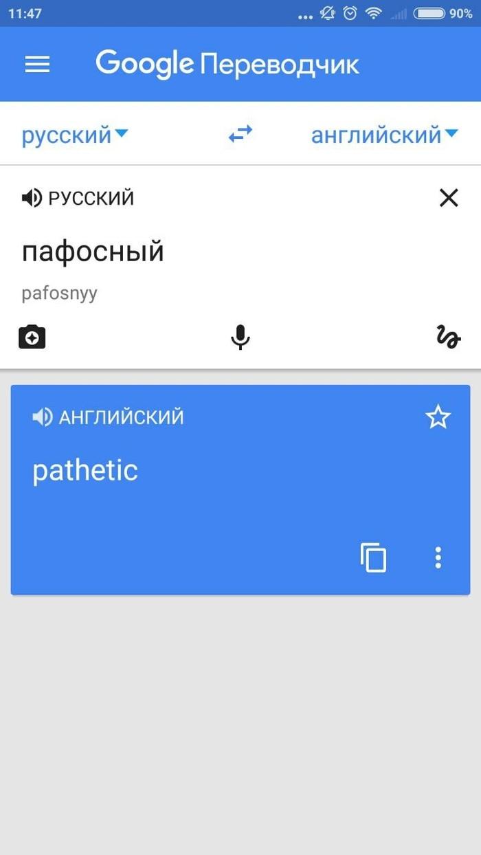 Google переводчик google translate, странности, длиннопост, перевод