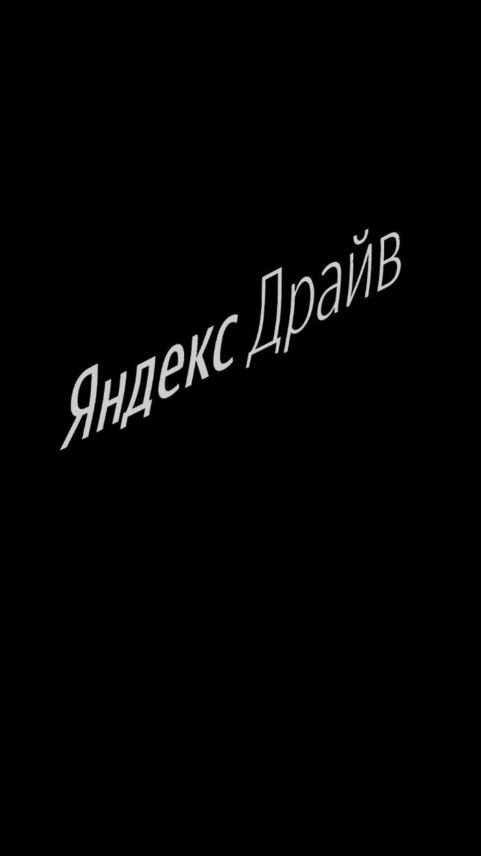 Поработайте над заголовком!!! Дизайн, Текст, Заставка, Яндекс драйв