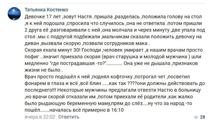 В Макдоналдс в Костроме умерла девушка 17 лет. Говорят скорая ехала 40 минут Жесть, Без рейтинга, Кострома