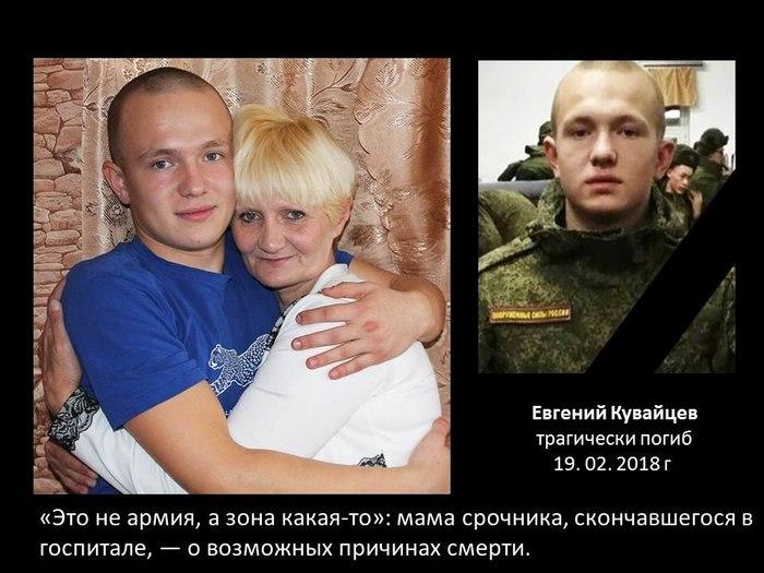 «Это не армия, а зона какая-то» Белогорск, Армия, Солдаты, Воинская часть, Убийство, Длиннопост, Негатив