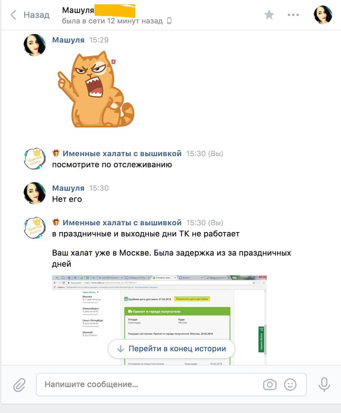 Когда ты не очень умная Бизнес, Клиенты, Клиент из ада, Длиннопост, Переписка, ВКонтакте