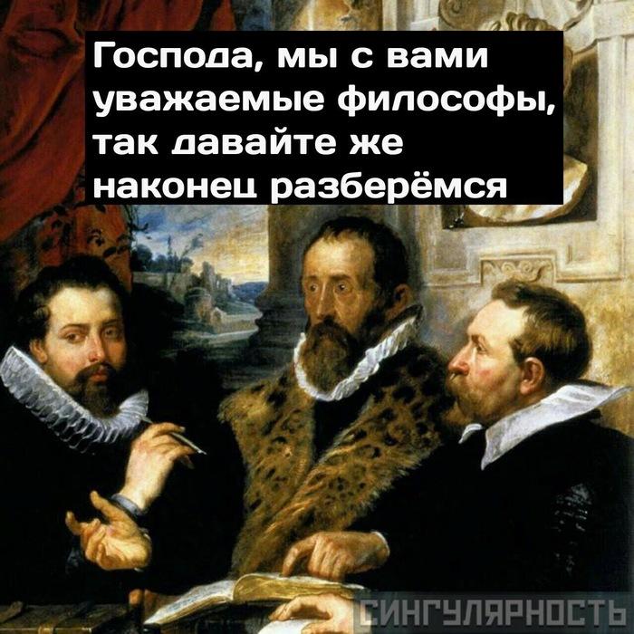 Немного филисофии Философ, Newmem, Whtuthnkabtit, Длиннопост