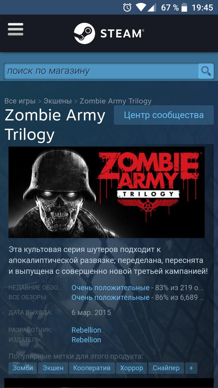 Zombie Army Trilogy скидка 80%. 150р. Zombie army trilogy, Длиннопост, Скидки, Скриншот