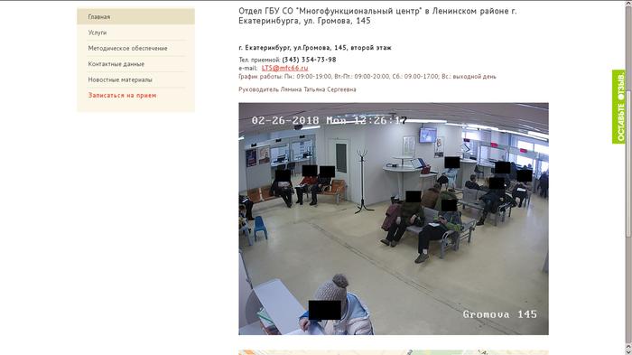 МФЦ постит картинку с камеры наблюдения прямо на сайт МФЦ, Центр муниципальных услуг, Privacy