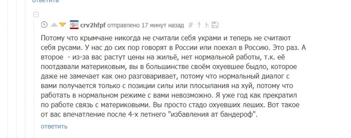 Вопрос к Крымчанам. Крым, Интересно узнать, Мнение, Дела житейские, Политика