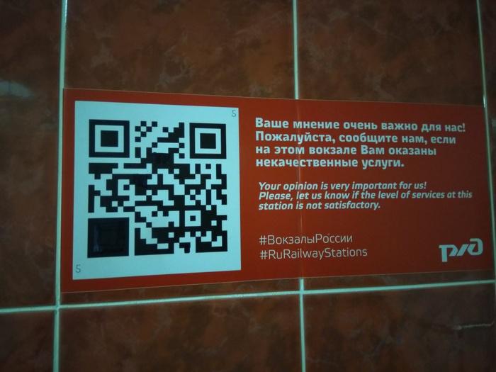 QR-коды на вокзалах РЖД, Белгород, Qr-Код, Сервис