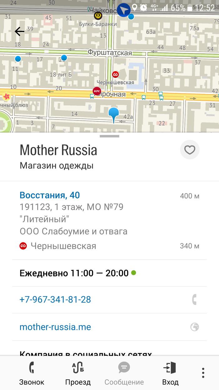 Девиз компании Одежда, Магазин, Скриншот, Санкт-Петербург, Забавное, Смех