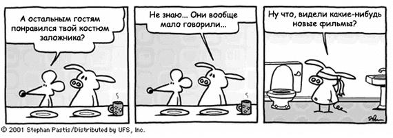 Pearls before swine по-русски Pearls before swine, Комиксы, Бисер перед свиньями, Стефан Пастис