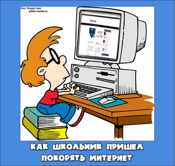 Как школьник пришел покорять интернет Школьники, Школьные годы, Фриланс, Интернет, Рассказ, Длиннопост