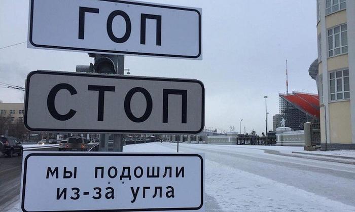 В Екатеринбурге переделали дорожный знак в песню Розенбаума Новости, Екатеринбург
