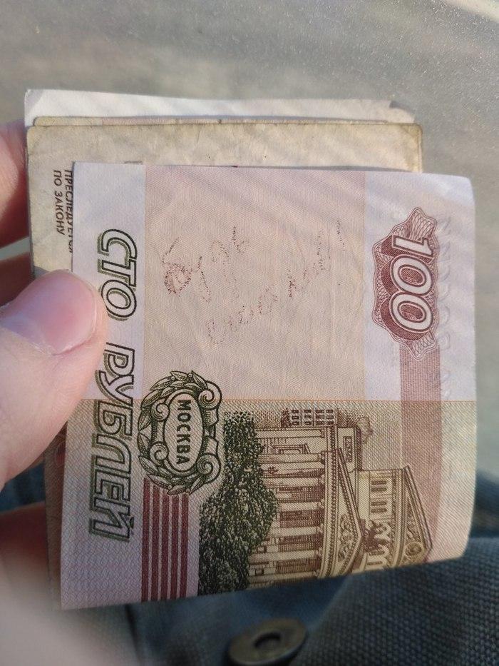 Послание счастья Казань, Подарок, Деньги, Скрытое послание