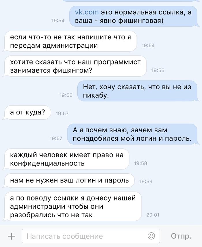 Попытка обмана не удалась. ВКонтакте, Обман, Фишинг, Длиннопост, Переписка