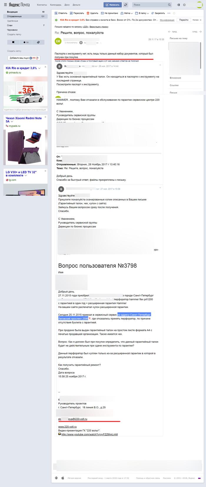 Отзыв о сервисном центре 220 Вольт 220 вольт, 220 volt, Отзыв, Яндекс маркет, Негатив, Обман, Хаммер
