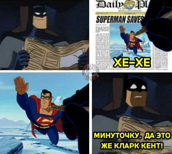 Краткая история о том, как была раскрыта личность Супермена