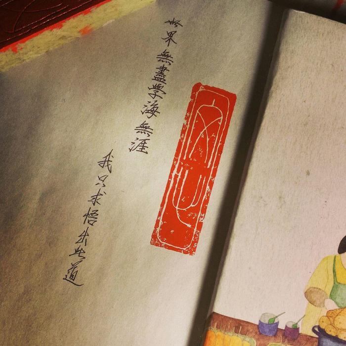 Еще немного о китайской каллиграфии или как сделать красивым повседневное Китай, Китайский язык, Китайские иероглифы, Иероглифы, Каллиграфия