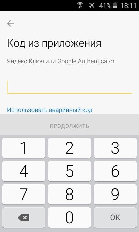 Яндекс Деньги, безопасность и все все все Яндекс, Безопасность, Скриншот, Длиннопост