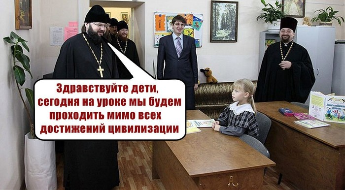 Религия и образование... Религия, Образование, ПГМ, Патриарх Кирилл, Lentaru