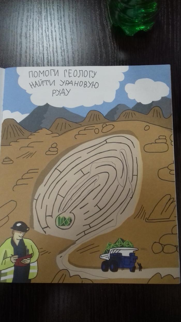Геологи, дети, урановая руда.