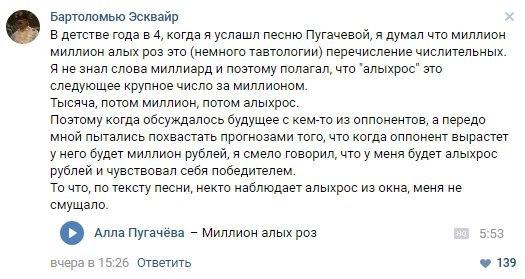 Алыхроз ВКонтакте, Прикол, Послышалось, Алла Пугачева