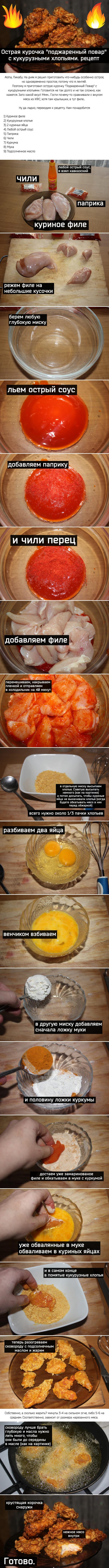"""Острая курочка """"поджаренный повар"""" с кукурузными хлопьми. Рецепт Рецепт, Рецепты курицы, Филе, Острая курочка, Кукурузные хлопья, Кулинария, Моё, Длиннопост"""