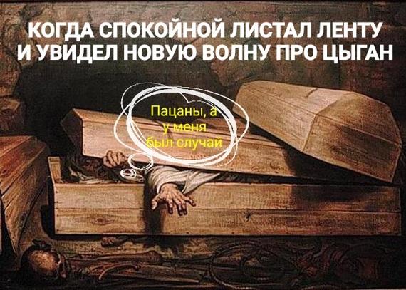 Цыгане, как бездонный источник вдохновения)