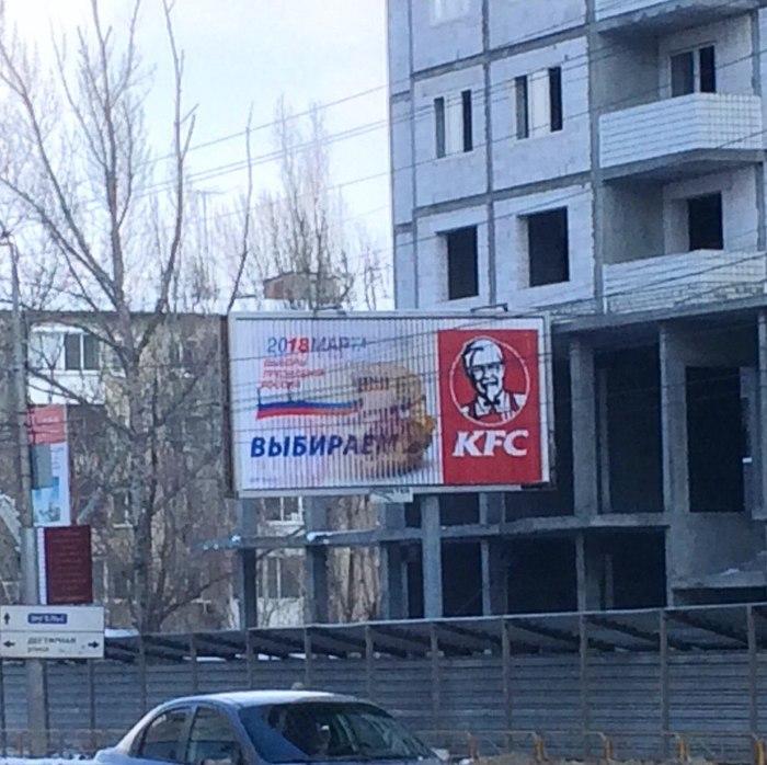 Сделай правильный выбор Саратов, KFC, Выборы, Фотография