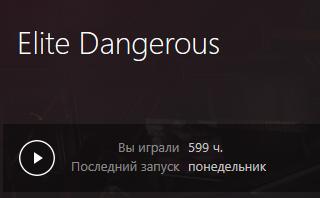 Elite Dangerous. Не все так гладко. Elite Dangerous, Отзыв, Разработка, Баг, Не покупать, Бездарность, Длиннопост, Видео
