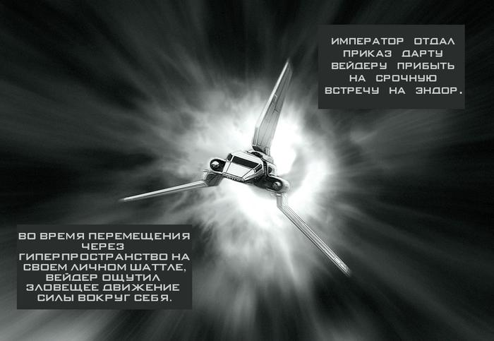 """Комикс """"Избыток веры"""", часть 2 Star wars, Комиксы, Перевод, Дарт вейдер, Император Палпатин, Длиннопост, Избыток веры"""
