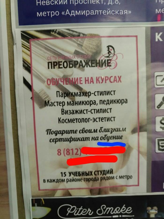 Сертификат на обуение... Лифт, Реклама, Санкт-Петербург, Опечатка