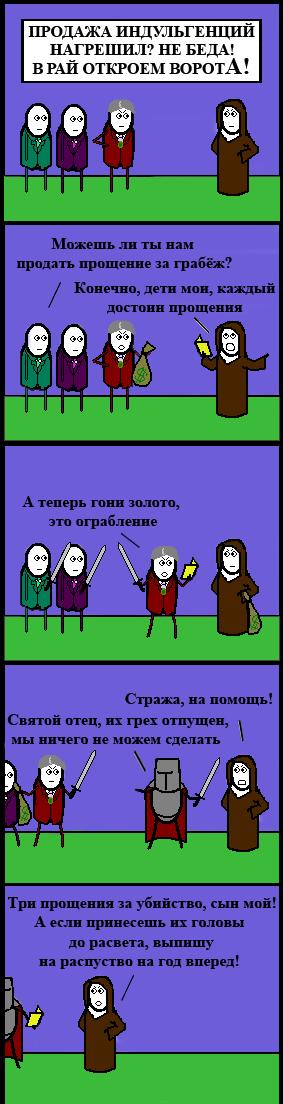 Индульгенционное Cynicmansion, Проба пера, Комиксы
