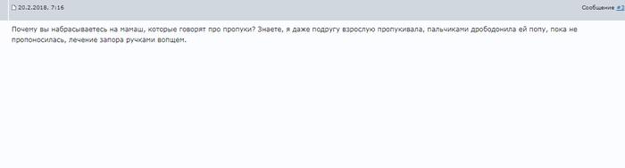 zhenskiy-forum-kto-lyubit-davat-v-popu
