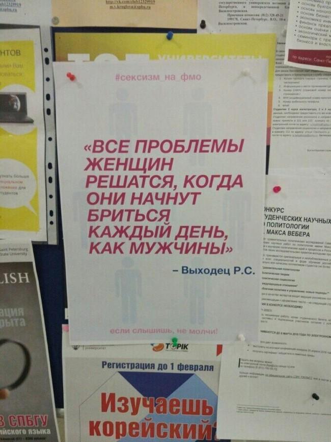 В стенах университета Спбгу, Сексизм, Цитаты, Длиннопост
