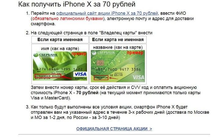 Айфон почти даром! Мошенники, Iphone