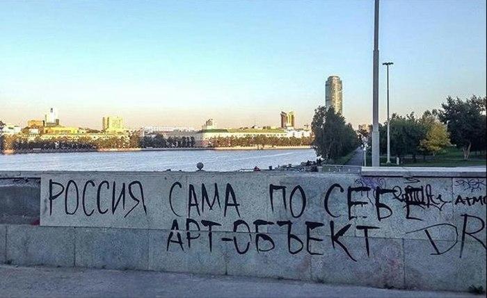 Вижу рифму. Екатеринбург, Россия, Стихи, Рифма, Вандализм
