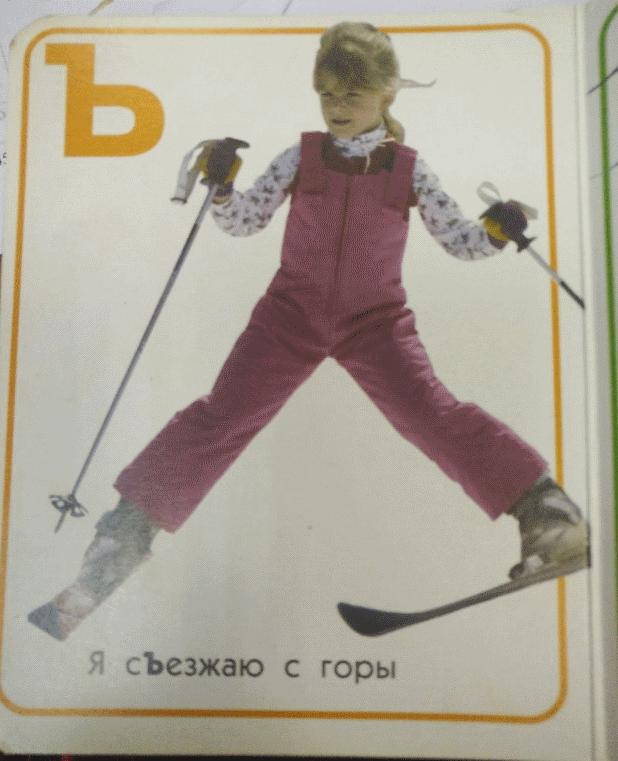 Сложная буква Алфавит, Детские книжки