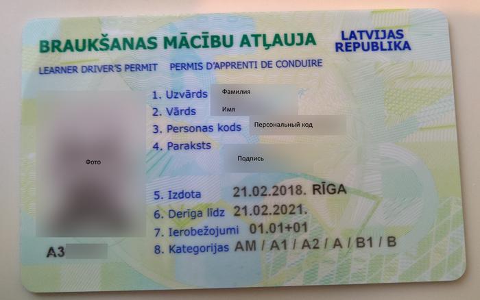Обучение на права в Латвии (это Европа). Часть 1 Латвия, Европа, Пдд, Обучение на права, Правила, Видео, Длиннопост