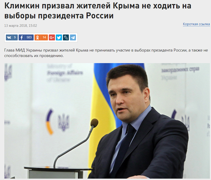 Лучшая мотивация пойти на выборы Политика, Украина, Россия, Выборы, Крым, Выборы 2018