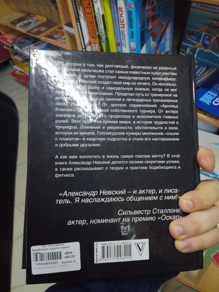 У Курицына новая книга вышла Курицын, Невский, Badcomedian, Голливуд, Бодибилдинг, Книги, Длиннопост, Актеры