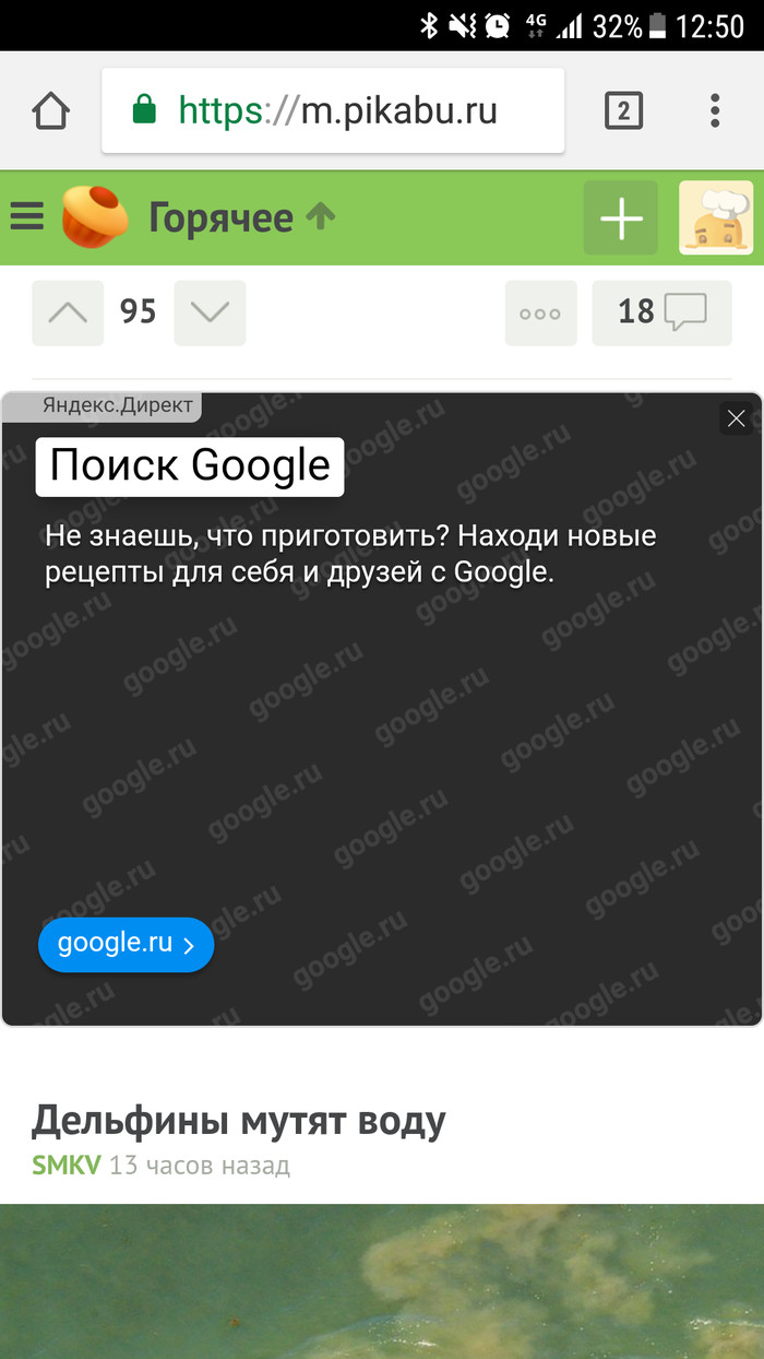 Гугл покупает рекламу у Яндекса? Google, Яндекс директ