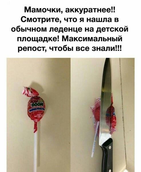 Будьте внимательнее! Леденец, Нож, Детская площадка, Картинка с текстом, ВКонтакте, Юмор