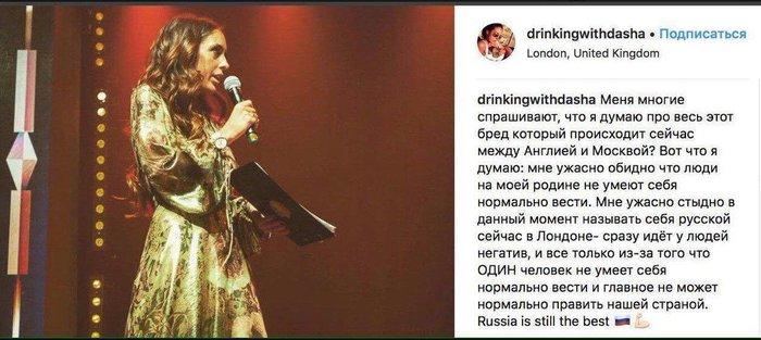 Стыдно быть русским или привет от Тинькова Политика, Тинькофф