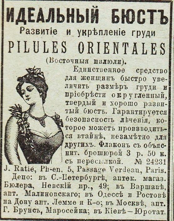 Реклама в Российской Империи.