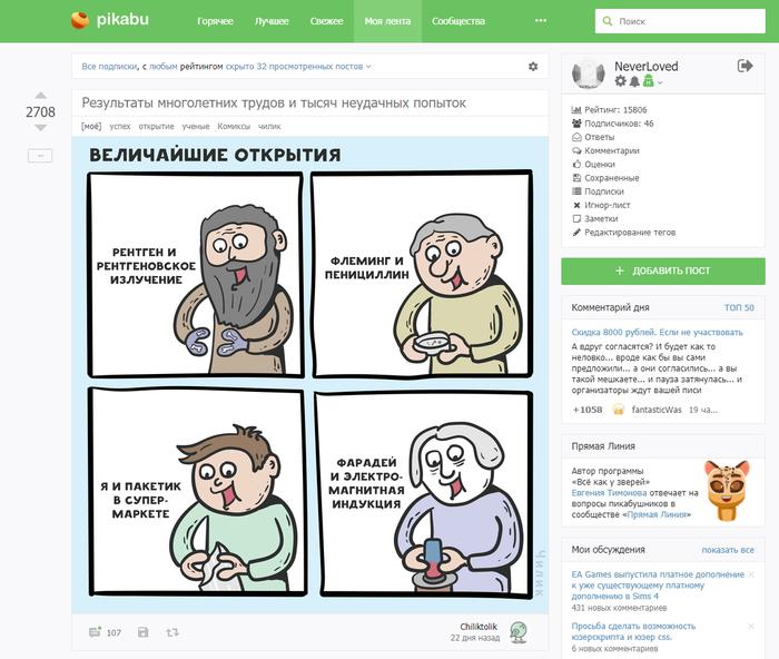 Новый новый дизайн Пикабу, второе пришествие Пикабу, Дизайн, Css, JavaScript, Userscript, User, Новая версия pikabu, Длиннопост