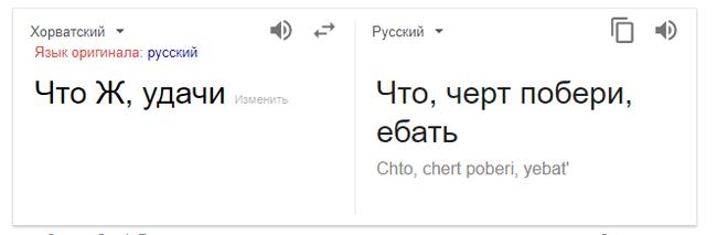 Google-не транслейт ю Мат, Перевод, Запрос в гугле, Скриншот