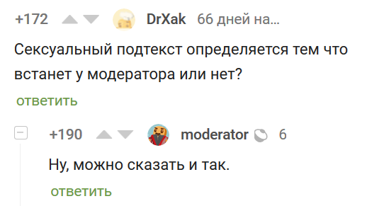 Ч - честность Честность, Модератор, Клубничка, Скриншот, Комментарии на пикабу